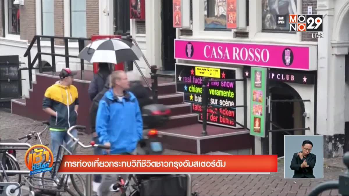 การท่องเที่ยวกระทบวิถีชีวิตชาวกรุงอัมสเตอร์ดัม