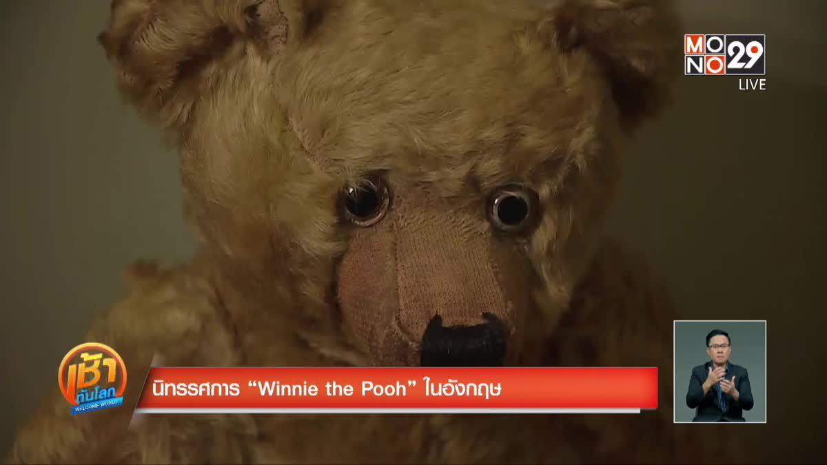 """นิทรรศการ """"Winnie the Pooh"""" ในอังกฤษ"""