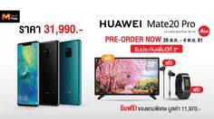 ตาลุก!! จอง Huawei Mate20 Pro แถม TV 32 นิ้ว