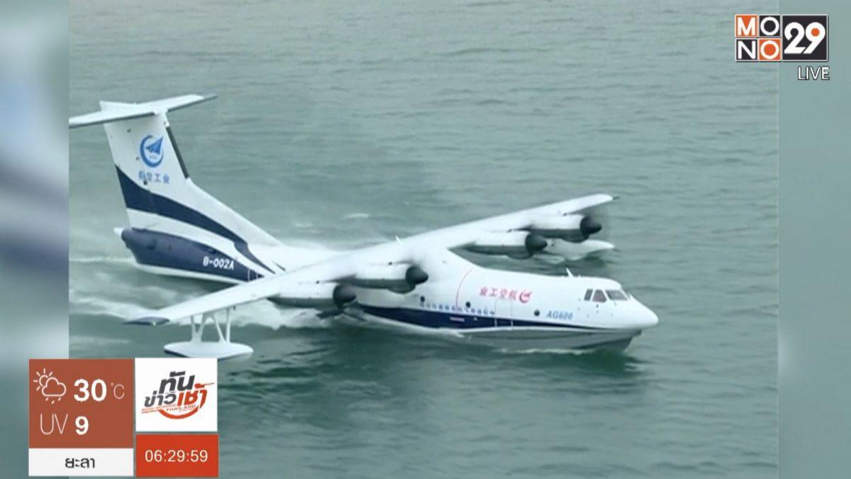 จีนทดสอบเครื่องบินที่บินขึ้น-ลงจากผิวน้ำสำเร็จ