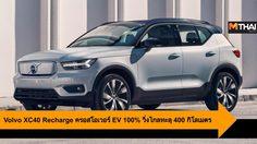 Volvo XC40 Recharge ครอสโอเวอร์ EV 100% วิ่งไกลทะลุ 400 กิโลเมตร