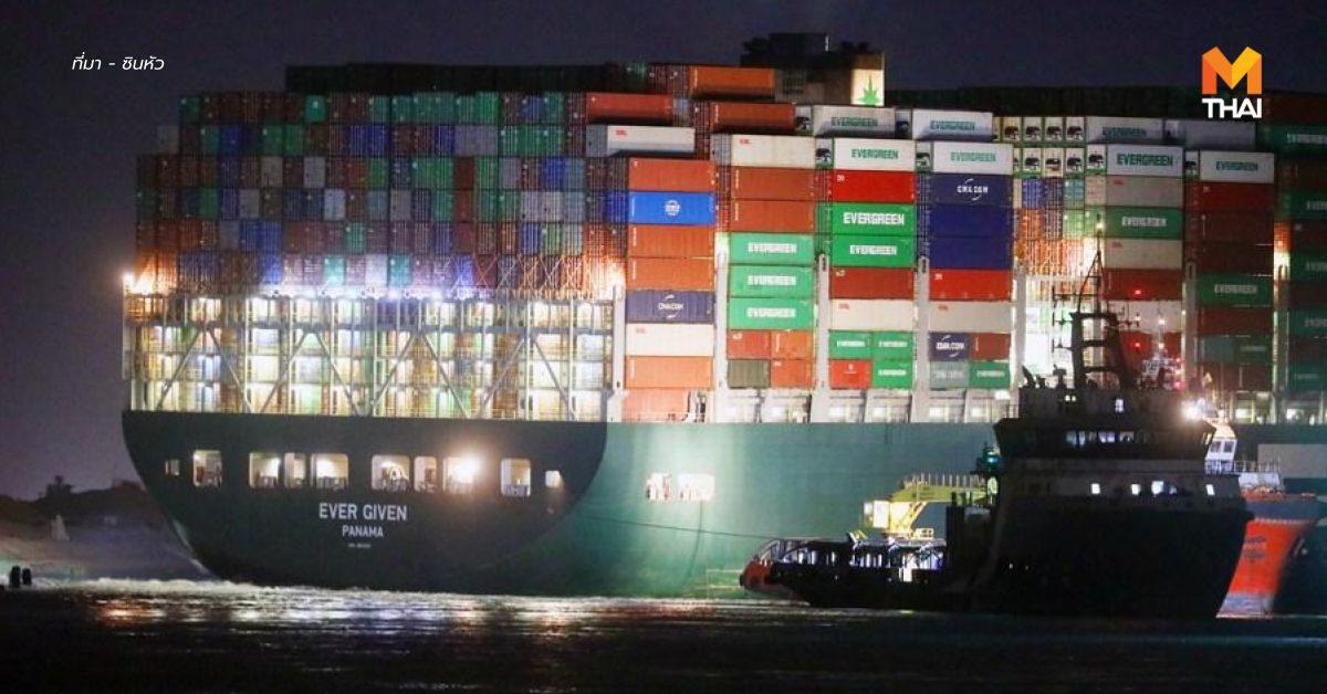 เรือ 321 ลำรอเดินทางผ่าน 'คลองสุเอซ' หลังเรือยักษ์เกยตื้นขวางคลอง