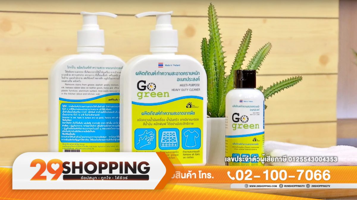 ผลิตภัณฑ์ทำความสะอาด Go Green (2 นาที)