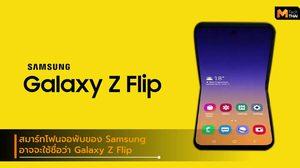 ยังไงแน่!? ข้อมูลล่าสุดสมาร์ทโฟนจอพับของ Samsung จะมีชื่อว่า Galaxy Z Flip