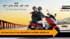 2019  New Honda Forza เพิ่มเฉดสีใหม่ ราคาเริ่มต้นที่ 169,000 บาท