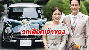 กิก ดนัย เล่าความมหัศจรรย์ รถมินิของขวัญแต่งงานแด่เจ้าสาว!!
