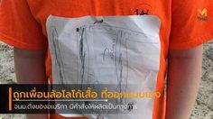 นักเรียนประถม ถูกเพื่อนบูลลี่โลโก้เสื้อ จนม.รัฐเทนเนสซี สั่งผลิตเป็นทางการ