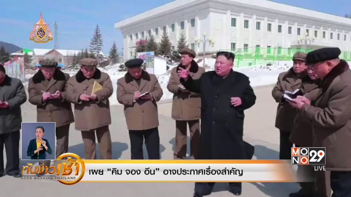 เกาหลีเหนือเฉลิมฉลองวันเกิดอดีตผู้นำสูงสุด