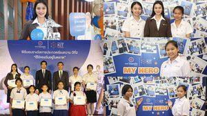 ฮีโร่ในใจของเยาวชนไทย ที่ชนะการประกวดเรียงความ ธนาคารไทยเครดิตฯ