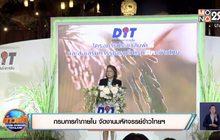 กรมการการค้าภายใน จัดงานมหัศจรรย์ข้าวไทยฯ