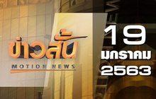 ข่าวสั้น Motion News Break 3 19-01-63