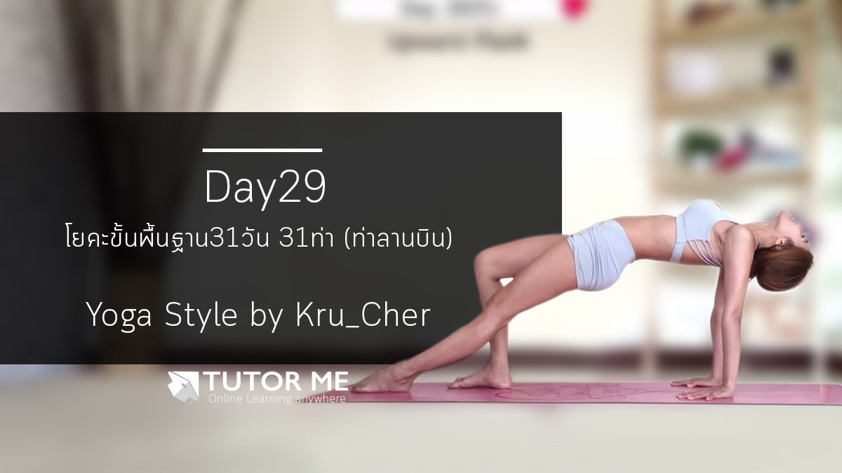 Basic by Kru'Cher - Day29 : Upward Plank Pose / Purvottanasana (ท่าลานบิน)