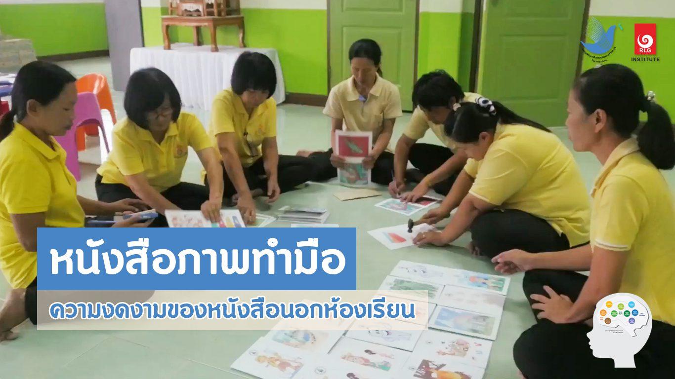 นักวิชาการปฐมวัยและนักวิจัยชี้ สมองเด็กไทย สร้างได้ด้วยพลังชุมชน