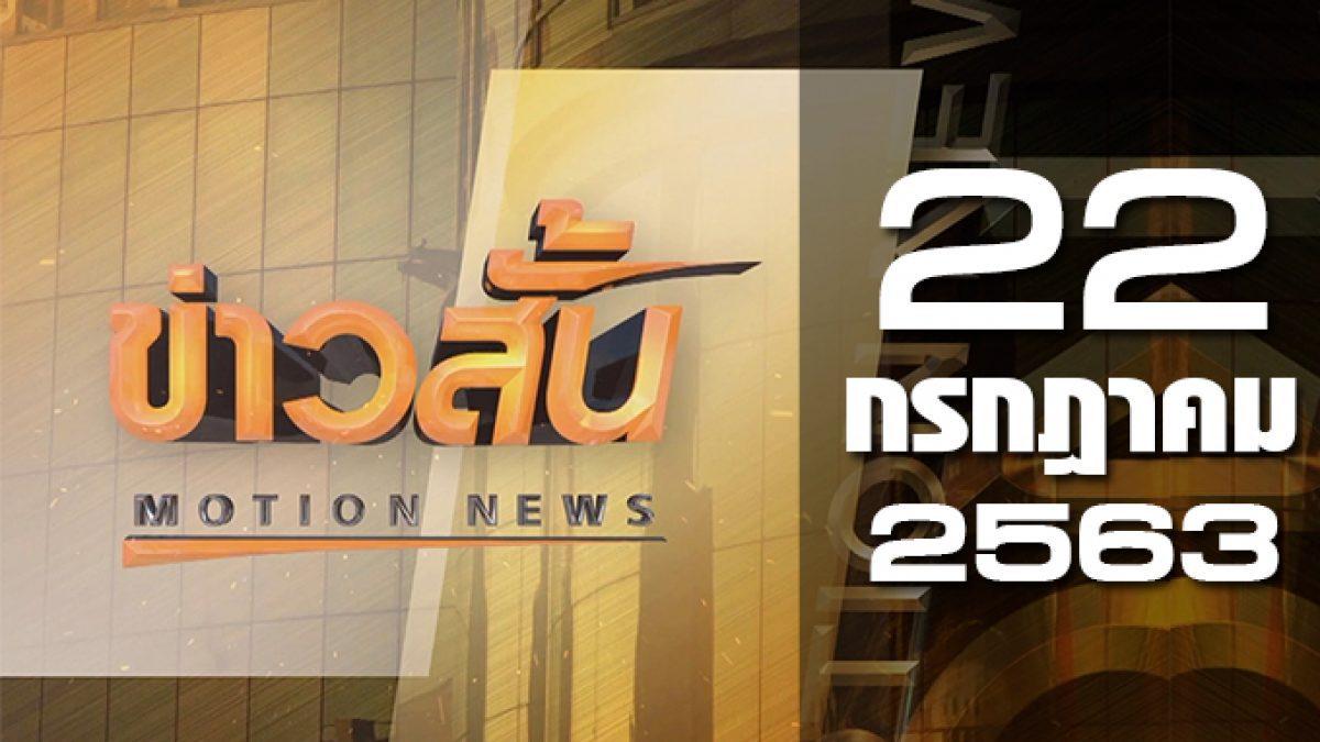 ข่าวสั้น Motion News Break 2 22-07-63