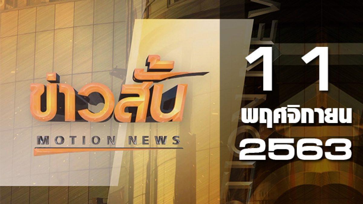 ข่าวสั้น Motion News Break 1 11-11-63