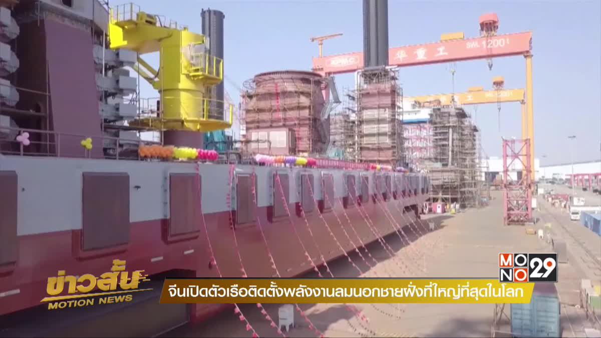 จีนเปิดตัวเรือติดตั้งพลังงานลมนอกชายฝั่งที่ใหญ่ที่สุดในโลก