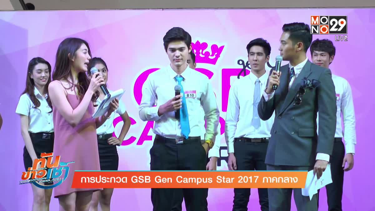 การประกวด GSB Gen Campus Star 2017 ภาคกลาง