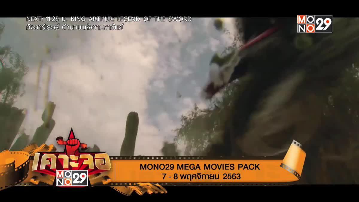 [เคาะจอ 29] MONO29 MEGA MOVIES PACK 7 พ.ย. - 8 พ.ย. 2563 (07-11-63)
