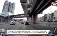 แผ่นปูนใต้สถานีรถไฟฟ้าหล่นกลางถนนหวิดโดนรถขับผ่าน