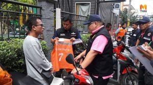ขนส่งฯ เตือน! 'เสื้อวินจักรยานยนต์' ห้ามจำหน่ายให้เช่า มีโทษเพิกถอนใบอนุญาต-ยุบวิน