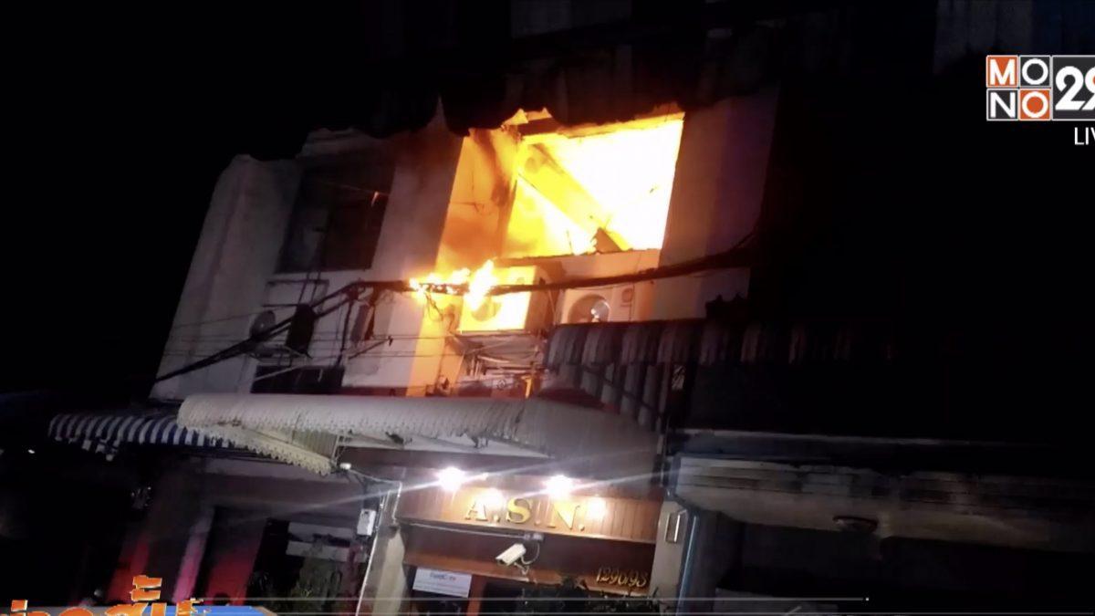 ไฟไหม้ตึกแถวย่านเตาปูน เสียชีวิตหลายราย