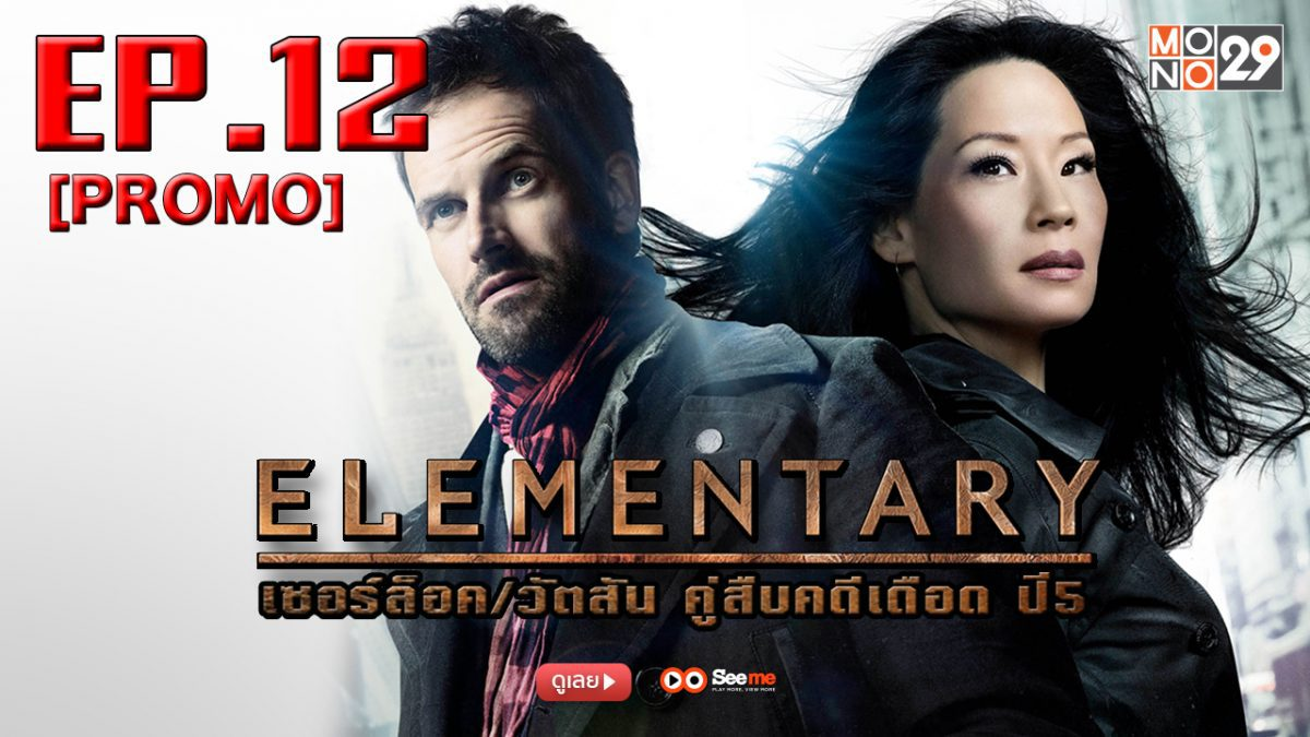 Elementary เซอร์ล็อค/วัตสัน คู่สืบคดีเดือด ปี 5 EP.12 [PROMO]