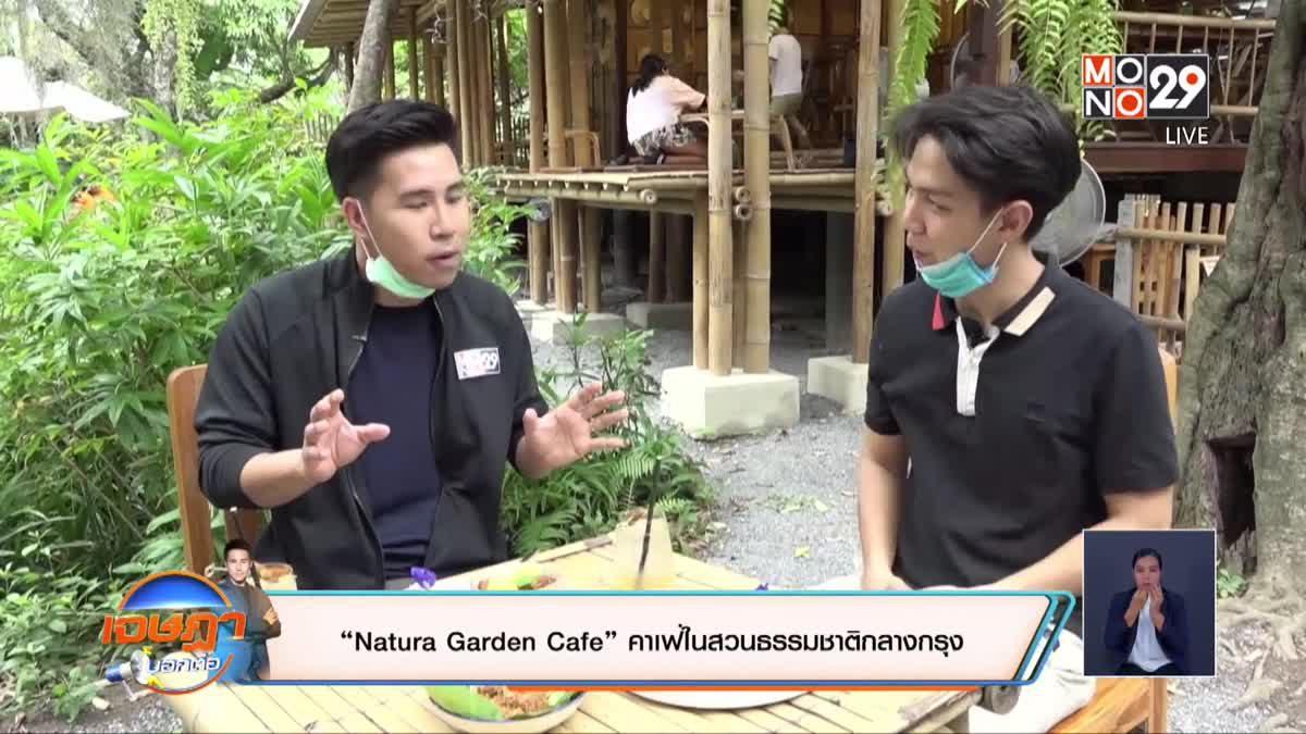 """""""Natura Garden Cafe """"คาเฟ่ในสวนธรรมชาติกลางกรุง"""