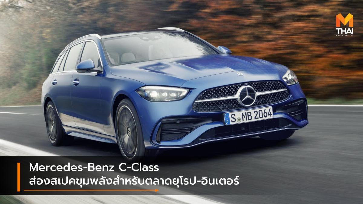Mercedes-Benz C-Class ส่องสเปคขุมพลังสำหรับตลาดยุโรป-อินเตอร์