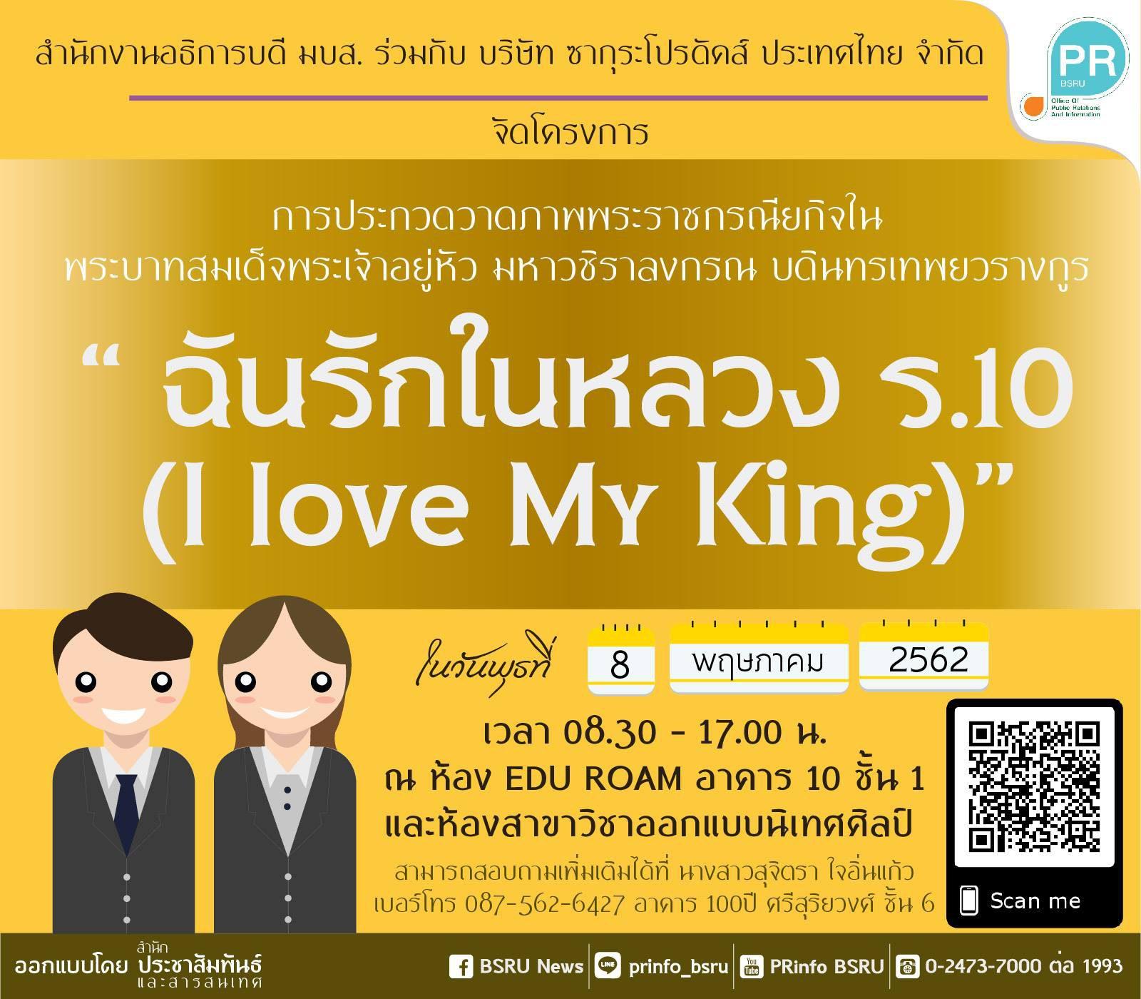 """มรภ. บ้านสมเด็จเจ้าพระยา ร่วมกับ บจก. ซากุระโปรดัคส์ ประเทศไทย จัดประกวดวาดภาพระบายสี หัวข้อ """"ฉันรักในหลวง ร.10 (I Iove My King)"""" ระดับประถมและมัธยมศึกษา"""