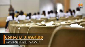 ฝึกทำข้อสอบ Pre O-net 2557 ม.3 วิชาภาษาไทย
