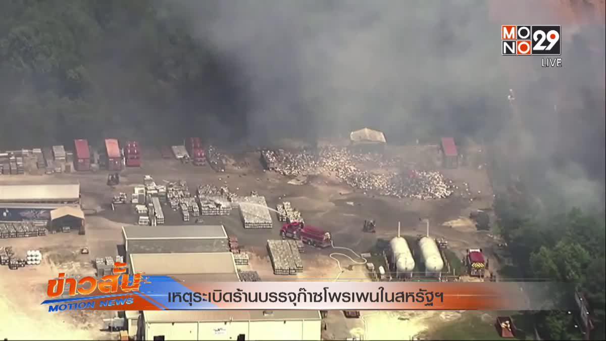 เหตุระเบิดร้านบรรจุก๊าซโพรเพนในสหรัฐฯ