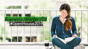 Open House 7 สถาบันการศึกษา