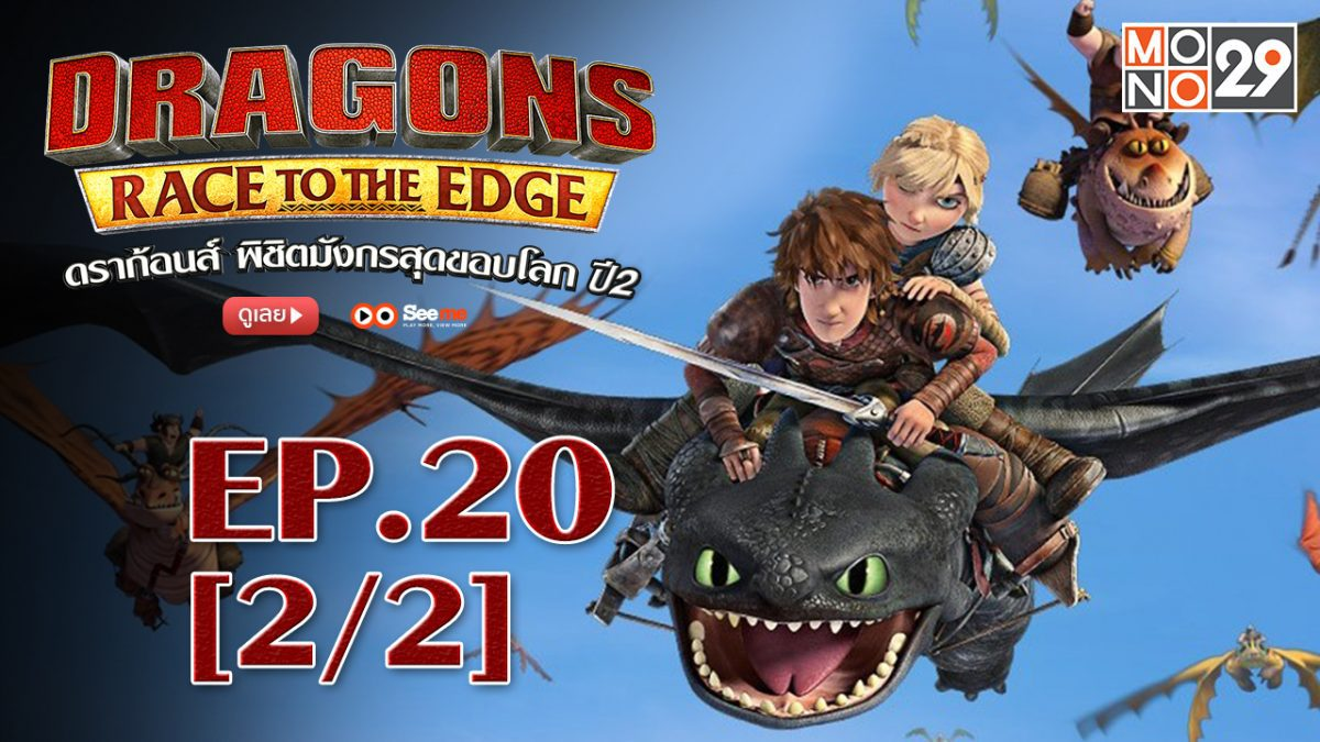 Dragons: Race to the Edge ดราก้อนส์ พิชิตมังกรสุดขอบโลก ปี 2 EP.20 [2/2]