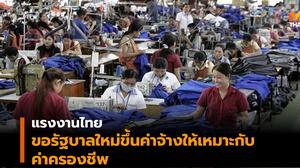 แรงงานไทย ขอรัฐบาลใหม่ขึ้นค่าจ้างให้เหมาะสมกับค่าครองชีพ