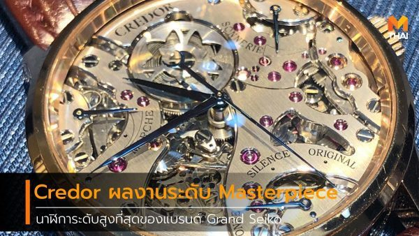 Credor ผลงานระดับ Masterpiece นาฬิการะดับสูงที่สุดของแบรนด์ Grand Seiko