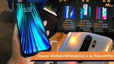 Xiaomi เปิดตัว Redmi Note 8 Series ที่ประเทศไทย ด้วยราคาเริ่มต้นที่ 4,999 บาท