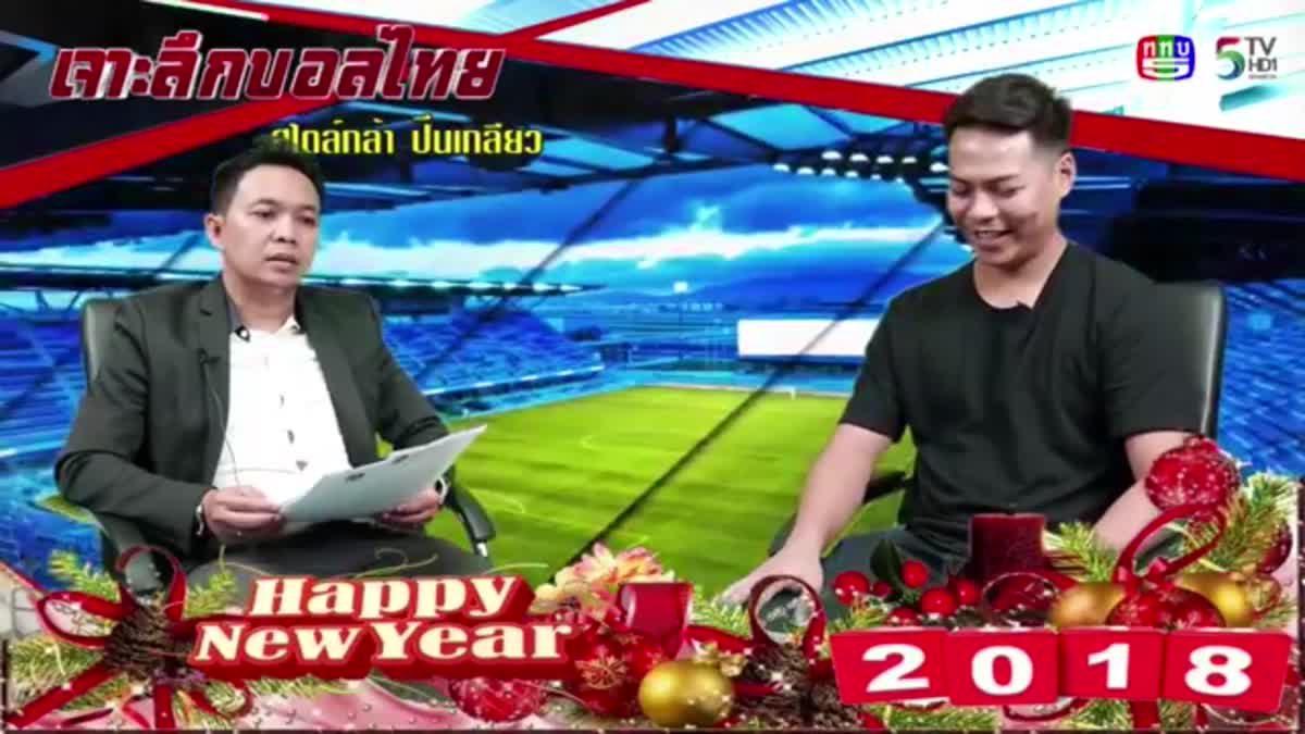 Live เจาะลึกบอลไทย สไตล์กล้า ปีนเกลียว พบกับเวลาใหม่ อัพเดทข่าวแวดวงฟุตบอลและกีฬาต่างๆ