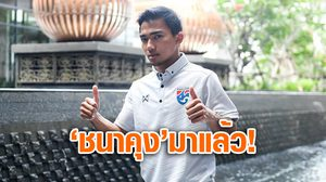 เต็มสูบ! ชนาธิป เดินทางสมทบ ทีมชาติไทย เป็นที่เรียบร้อย