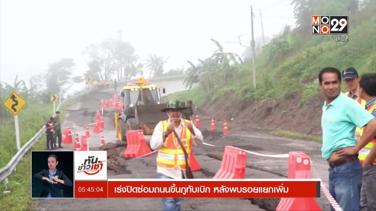 เร่งปิดซ่อมถนนขึ้นภูทับเบิก หลังพบรอยแยกเพิ่ม