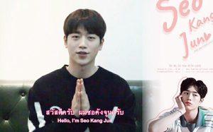 """ซอคังจุน อ้อนขอกำลังใจ """"มาเจอผมให้ได้"""" ในแฟนมีตติ้งที่เมืองไทย 24 ก.พ.นี้"""