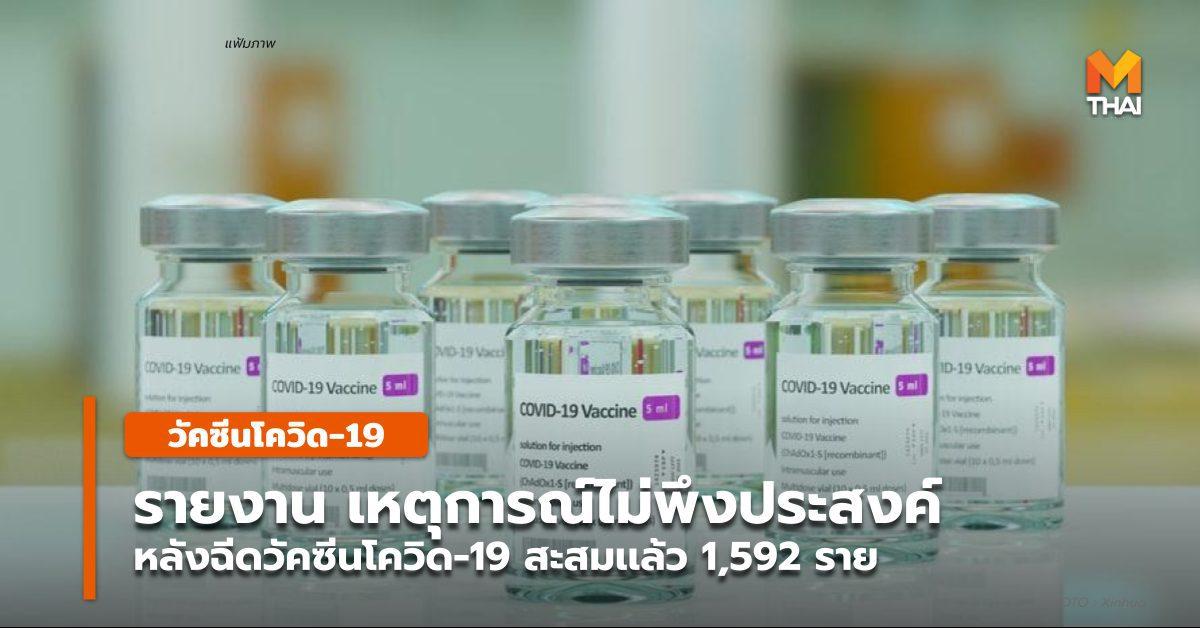 สธ.รายงาน พบผู้มีอาการไม่พึงประสงค์ร้ายเเรง หลังรับวัคซีน COVID-19