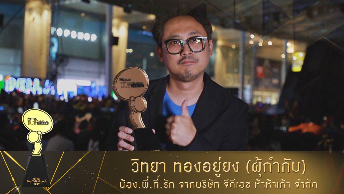 สัมภาษณ์ วิทยา (ผู้กำกับ น้องพี่ที่รัก) หลังได้รับรางวัล Top Talk-About Movie