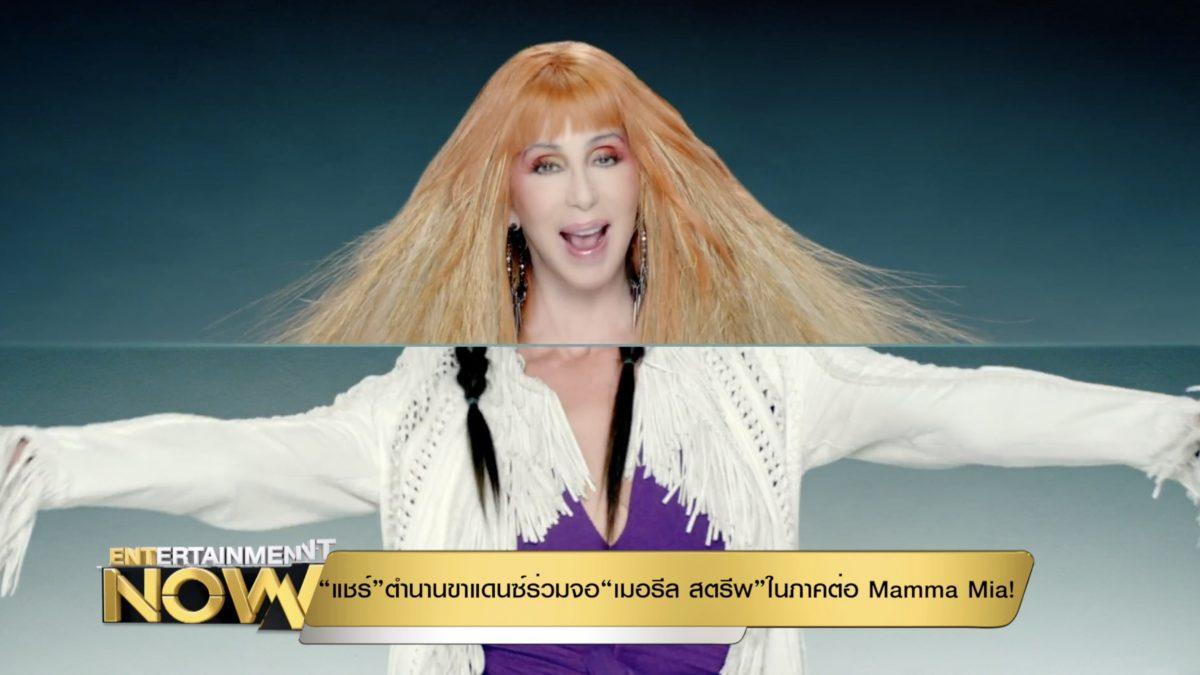 """""""แชร์"""" ตำนานขาแดนซ์ร่วมจอ """"เมอรีล สตรีพ"""" ในภาคต่อ Mamma Mia!"""