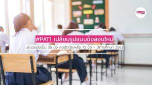รูปแบบข้อสอบ GAT/PAT ปี 2563