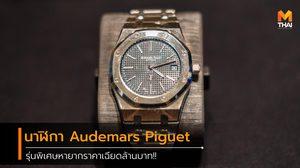นาฬิกา Audemars Piguet รุ่นพิเศษหายากราคาเฉียดล้านบาท!!
