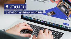 แนะ 8 อาชีพด้าน Digital Skills