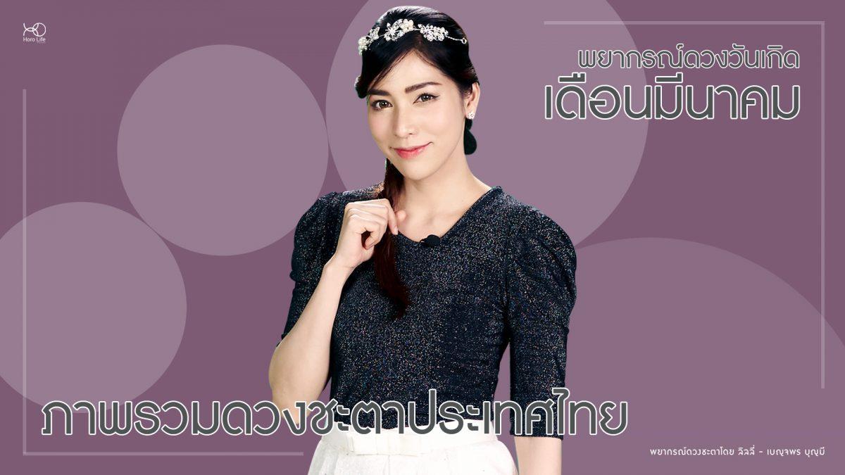 ภาพรวมดวงชะตาประเทศไทย  ประจำเดือนมีนาคม 2562