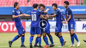 VIDEO : จ่อไปบอลโลก! ย้อนชมคลิปช้างศึก U19 เฉือนเกาหลีเหนือ