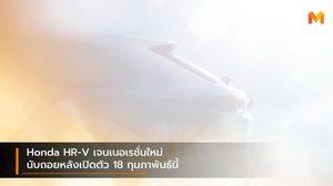 Honda HR-V เจนเนอเรชั่นใหม่ นับถอยหลังเปิดตัว 18 กุมภาพันธ์นี้