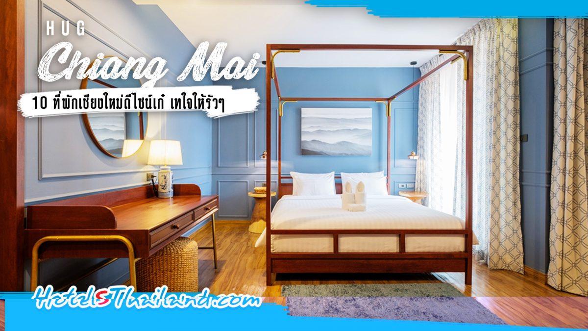 Hug Chiang Mai 10 ที่พักเชียงใหม่ดีไซน์เก๋ เทใจให้รัวๆ